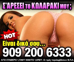xxxgrammes.gr 909 200 6333