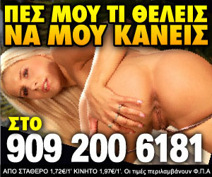 xxxgrammes.gr 909 200 6181