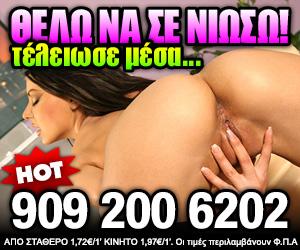 xxxgrammes.gr 909 200 6202