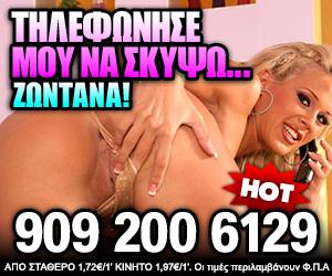 xxxgrammes.gr 909 200 6129