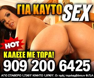xxxgrammes.gr 909 200 6425