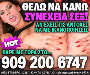 xxxgrammes.gr 909 200 6747