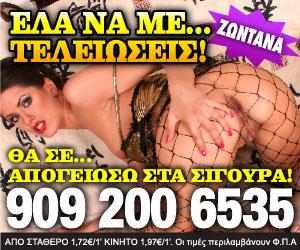 xxxgrammes.gr 909 200 6535